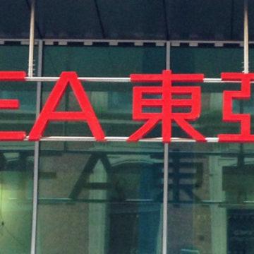 The-Metal-Workshop-S.E.-Ltd-bespoke-high-street-commercial-sign-manufacturing